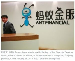 ant financial 300x245 - ant financial